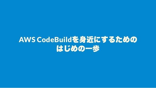 AWS CodeBuildを身近にするための はじめの一歩