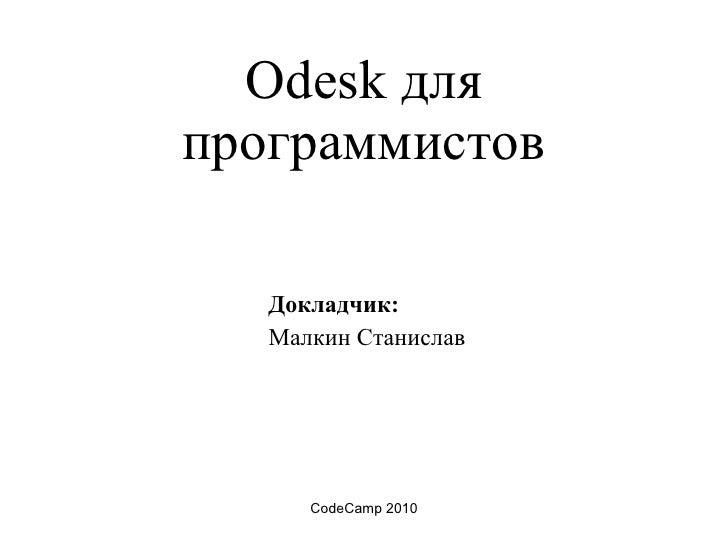 Odesk  для программистов <ul><ul><ul><ul><ul><li>Докладчик: </li></ul></ul></ul></ul></ul><ul><ul><ul><ul><ul><li>Малкин С...