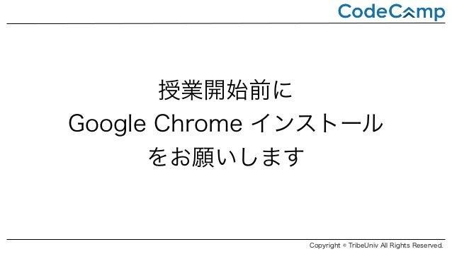 授業開始前に Google Chrome インストール をお願いします Copyright © TribeUniv All Rights Reserved.