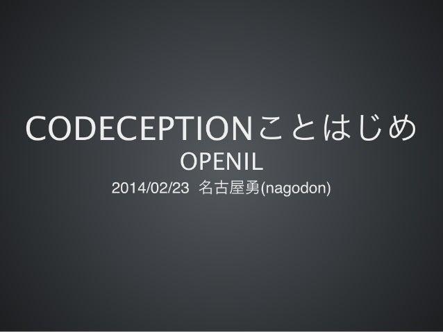 Codeceptionことはじめ