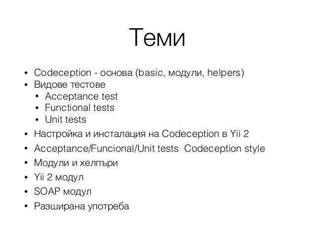 Codeception test & Yii 2 Slide 2