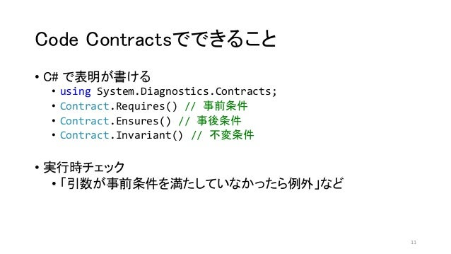 Code Contracts の紹介