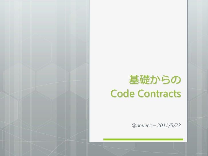 基礎からのCode Contracts    @neuecc – 2011/5/23