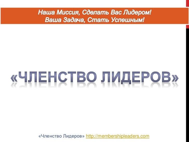 «Членство Лидеров» http://membershipleaders.com