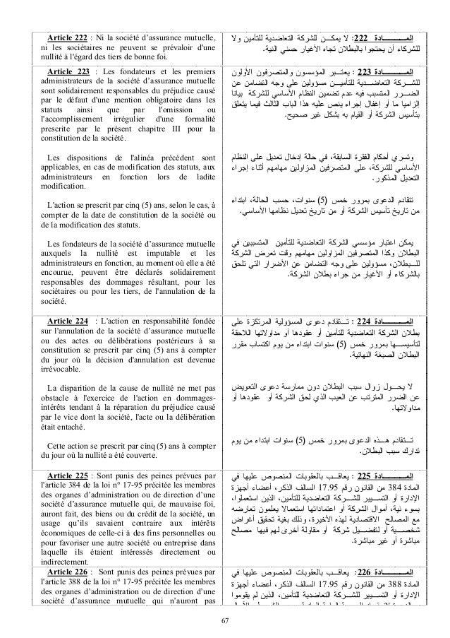 Code des assurances MAROCAIN