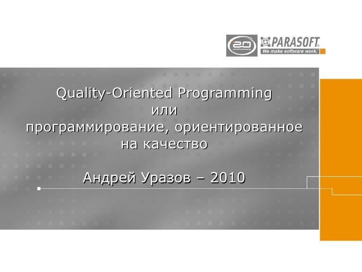 Quality-Oriented Programming                  или программирование, ориентированное              на качество        Андрей...