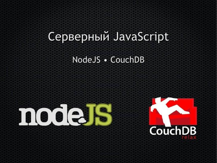 Серверный JavaScript     NodeJS • CouchDB