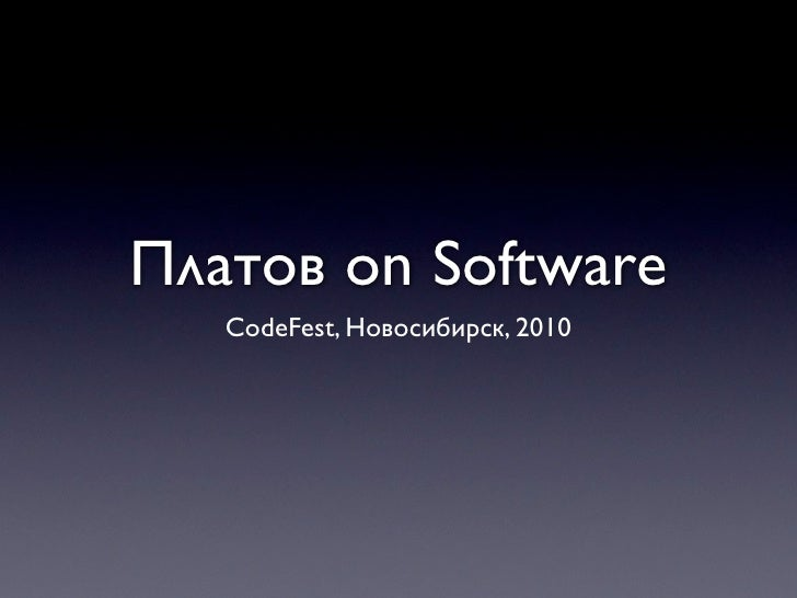Платов on Software    CodeFest, Новосибирск, 2010