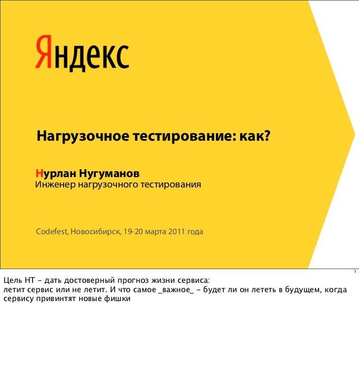 Нагрузочное тестирование: как?       Нурлан Нугуманов       Инженер нагрузочного тестирования        Codefest, Новосибирск...