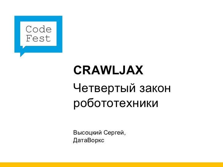 CRAWLJAX Четвертый закон робототехники Высоцкий Сергей, ДатаВоркс