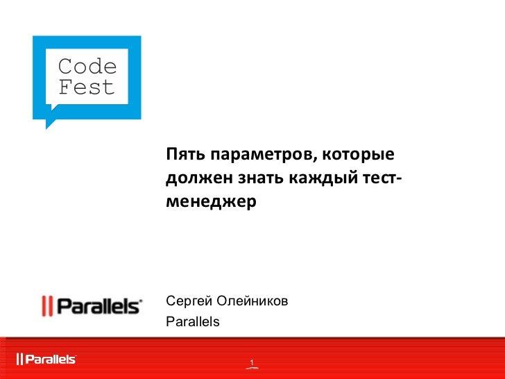 Пять параметров, которые должен знать каждый тест-менеджер Сергей Олейников  Parallels
