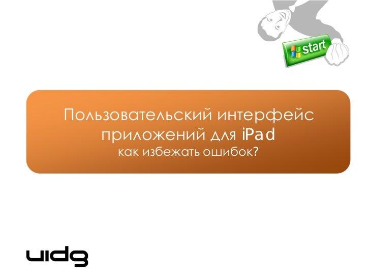 Пользовательский интерфейс    приложений для iPad     как избежать ошибок?