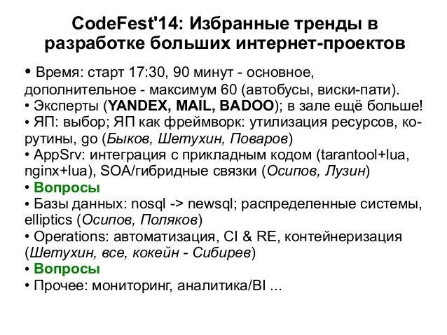 CodeFest'14: Избранные тренды в разработке больших интернет-проектов ● Время: старт 17:30, 90 минут - основное, дополнител...