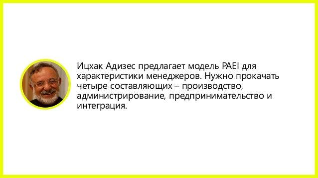 Ицхак Адизес предлагает модель PAEI для характеристики менеджеров. Нужно прокачать четыре составляющих – производство, адм...
