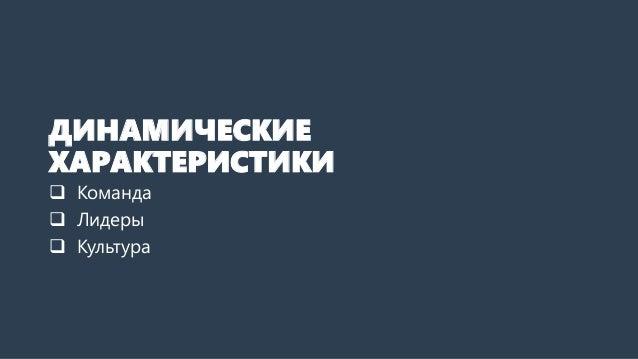 ДИНАМИЧЕСКИЕ ХАРАКТЕРИСТИКИ  Команда  Лидеры  Культура