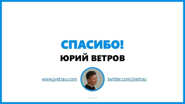 СПАСИБО! ЮРИЙ ВЕТРОВ Photos used: www.jvetrau.com twitter.com/jvetrau