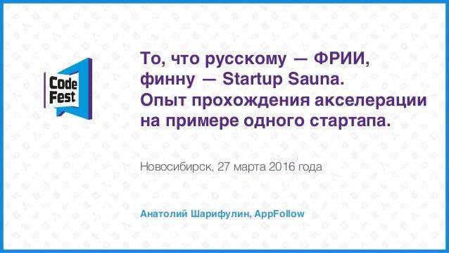 То, что русскому — ФРИИ, финну — Startup Sauna.  Опыт прохождения акселерации на примере одного стартапа. Анатолий Шарифу...