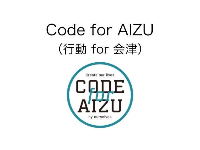(行動 for 会津) Code for AIZU