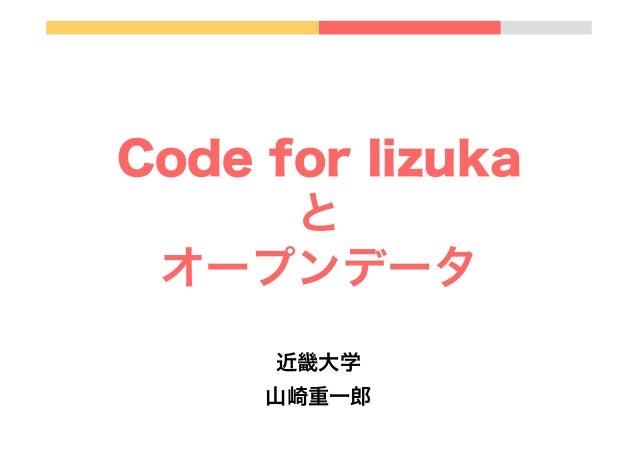 Code for Iizuka と オープンデータ 近畿大学 山崎重一郎