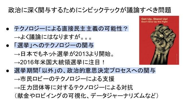 おまけ(宣伝): シビックテック、ついに外交分野へ! 「DDC(デジタル外交連合)」 日本支部、年内設立予定。