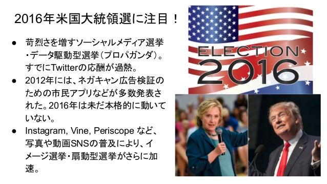 Code for japan Summit 2015 Civic Tech 最前線~世界の事例を学ぶ~