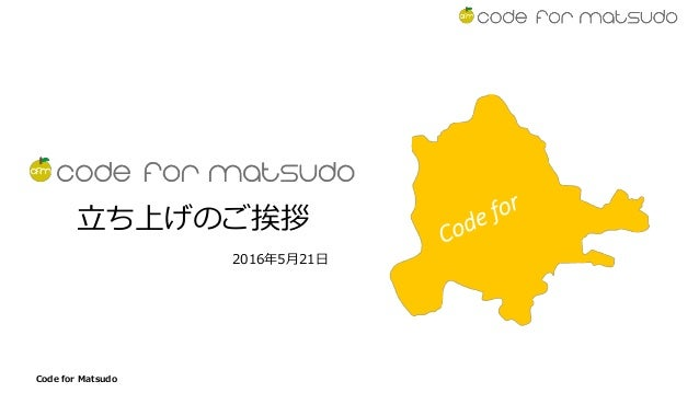 Code for Matsudo 立ち上げのご挨拶 2016年5月21日