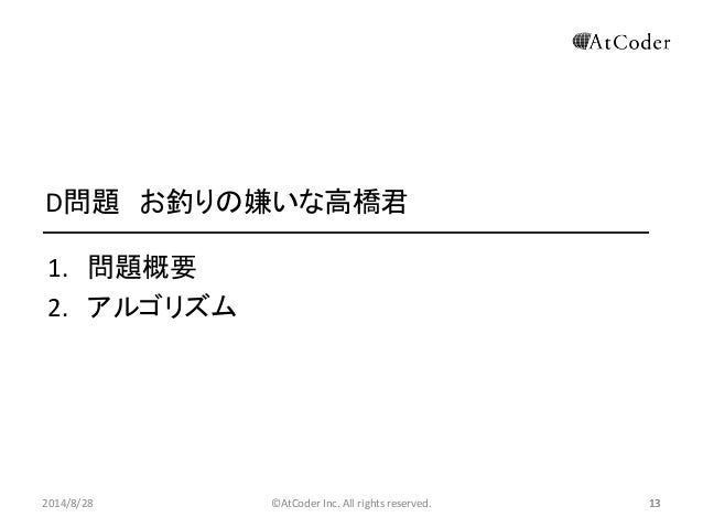 ©AtCoder Inc. All rights reserved.  13  D問題 お釣りの嫌いな高橋君  1.問題概要  2.アルゴリズム  2014/8/28