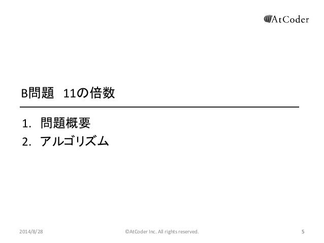 ©AtCoder Inc. All rights reserved.  5  B問題 11の倍数  1.問題概要  2.アルゴリズム  2014/8/28