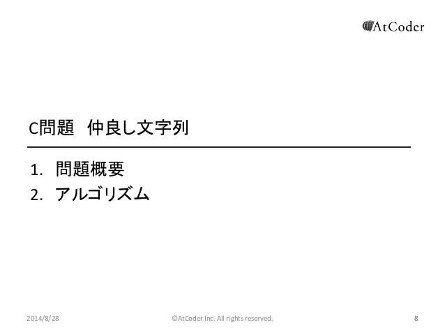 ©AtCoder Inc. All rights reserved.  8  C問題 仲良し文字列  1.問題概要  2.アルゴリズム  2014/8/28
