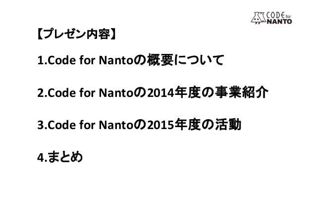 【オープンデータ自治体サミット】Code for nantoプレゼン資料_20150624