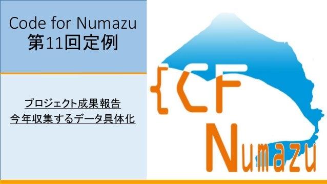 Code for Numazu 第11回定例 プロジェクト成果報告 今年収集するデータ具体化