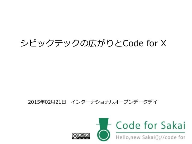 シビックテックの広がりとCode for X 2015年02月21日 インターナショナルオープンデータデイ