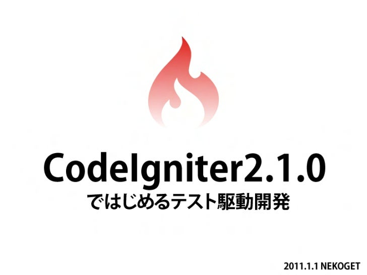 C o d e Ig n it e r 2 .1 .0    ではじめるテスト駆動開発                       2011.1.1 NEKOGET