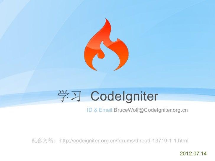 学习 CodeIgniter                     ID & Email:BruceWolf@CodeIgniter.org.cn配套文稿: http://codeigniter.org.cn/forums/thread-13...