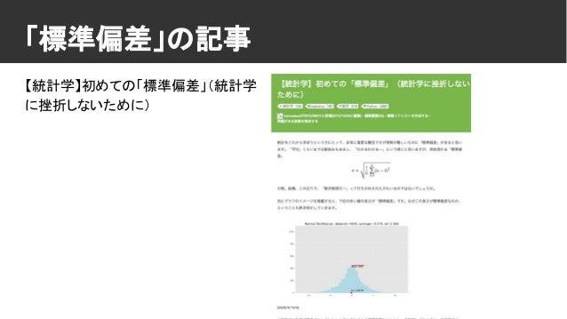「標準偏差」の記事 【統計学】初めての「標準偏差」(統計学 に挫折しないために)