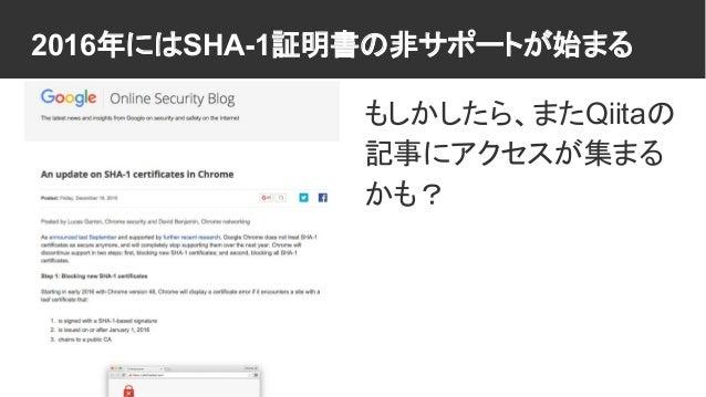 2016年にはSHA-1証明書の非サポートが始まる もしかしたら、またQiitaの 記事にアクセスが集まる かも?