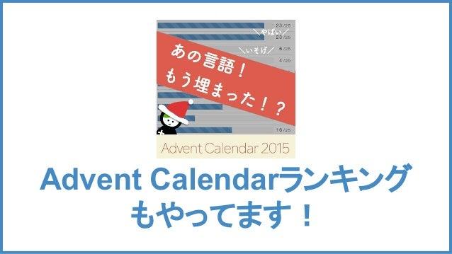 Advent Calendarランキング もやってます!