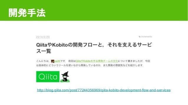 開発手法 http://blog.qiita.com/post/77244356969/qiita-kobito-development-flow-and-services