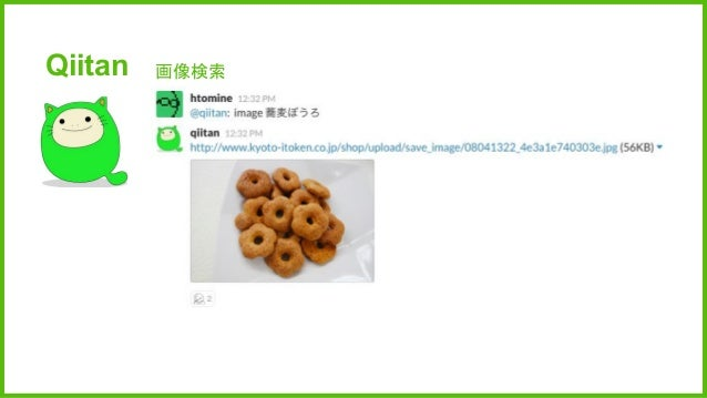 Qiitan 画像検索