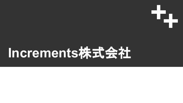 Increments株式会社