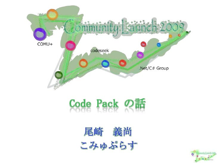 Code Pack の話<br />尾崎 義尚<br />こみゅぷらす<br />