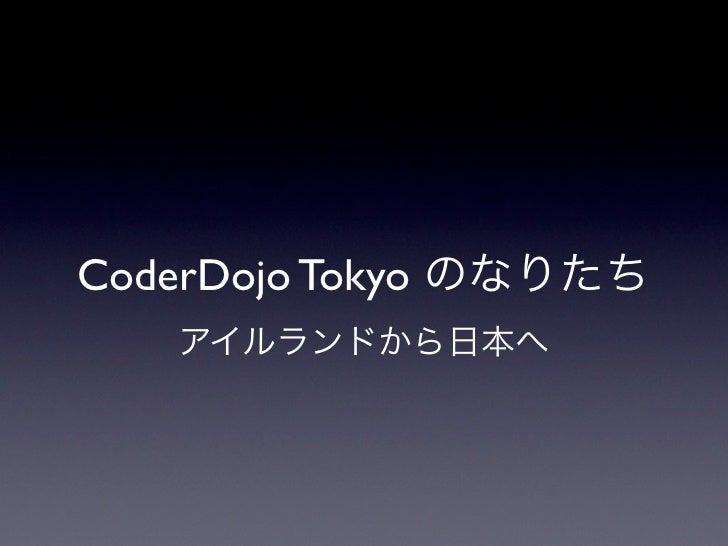 CoderDojo Tokyo のなりたち   アイルランドから日本へ