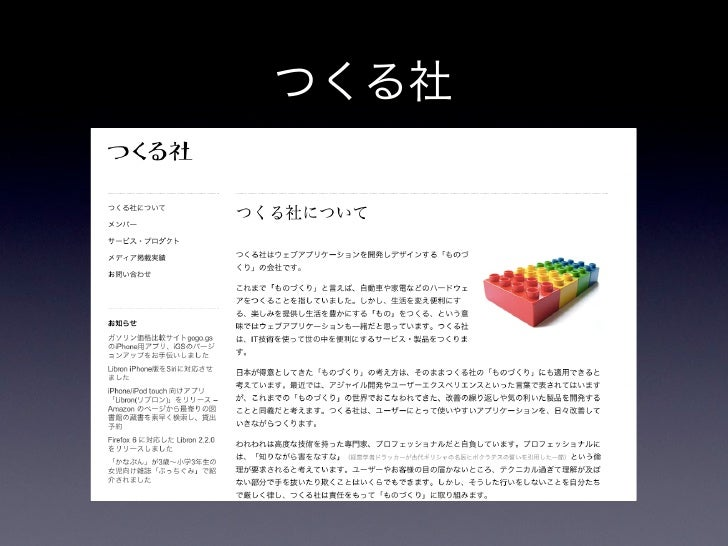 CoderDojo Tokyo のなりたち  Slide 3