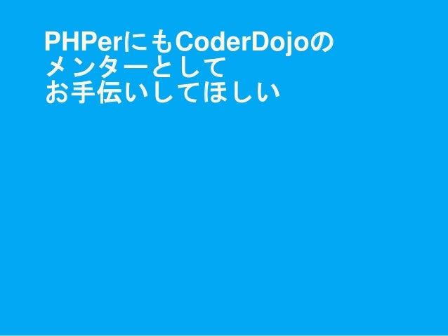 PHPerにもCoderDojoの メンターとして お手伝いしてほしい