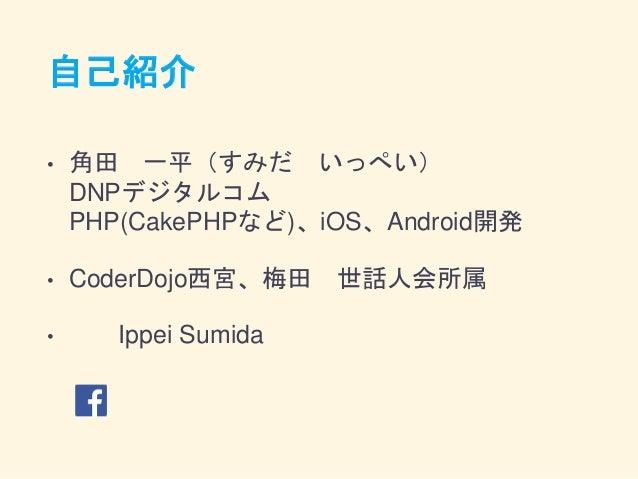 PHPerにもCoderDojoのメンターとしてお手伝いしてほしい Slide 2