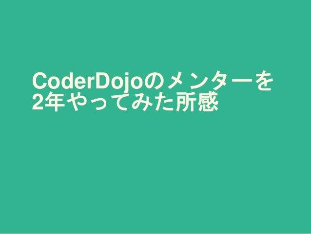 CoderDojoのメンターを 2年やってみた所感
