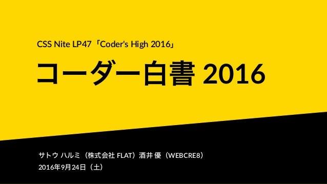 コーダー白書 2016 CSS Nite LP47「Coder's High 2016」 サトウ ハルミ(株式会社 FLAT)酒井 優(WEBCRE8) 2016年9月24日(土)