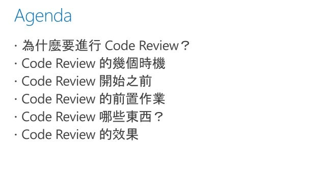 Code review 的目的 Slide 2
