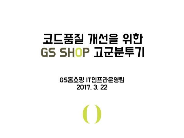 코드품질 개선을 위한 GS SHOP 고군분투기