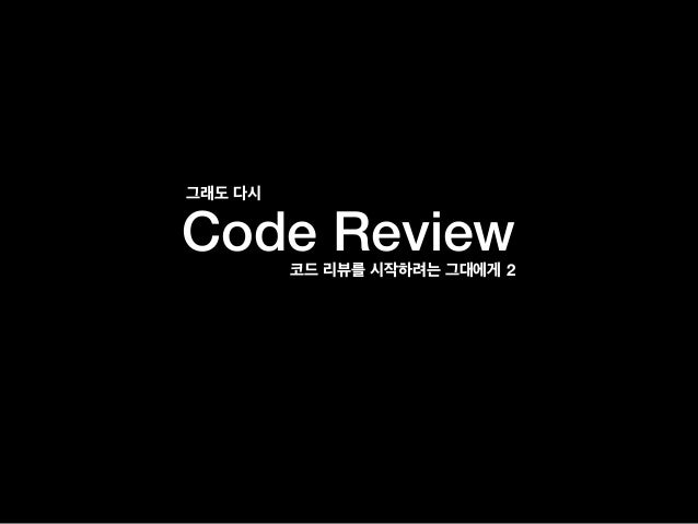 Code Review2